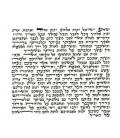 Mezouza scroll