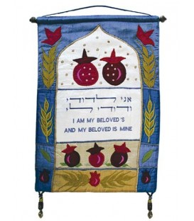 "Wall Hanging - ""Ani Ledodi"" - Hebrew + English"