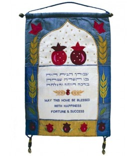 Wall Hanging - Home Blessing - Hebrew + English