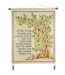 "Wall Hanging - Hebrew ""Ilan Ilan"""