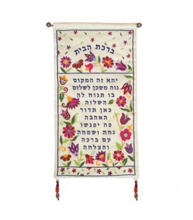 Wall Hanging - Home Blessing - Hebrew - Flowers