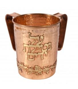 Netilat Yedayim Cup - Copper -Hammer Work
