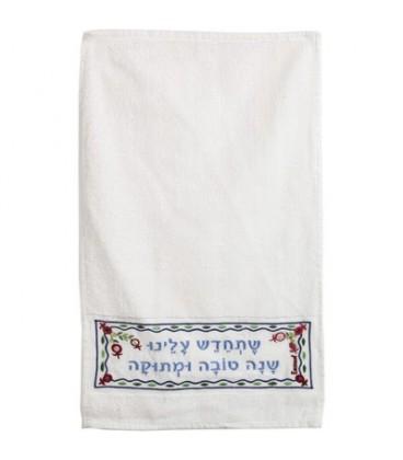 "Towel - ""Netilat Yadayim"" - ""L'hadesh Alaynu"""