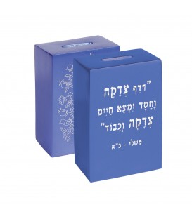 Square Tzedakah Box - Blue