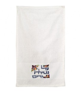 "Pair of ""Netilat Yadayim"" Towels - Multicolor"