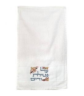 "Pair of ""Netilat Yadayim"" Towels - Light Multicolor"